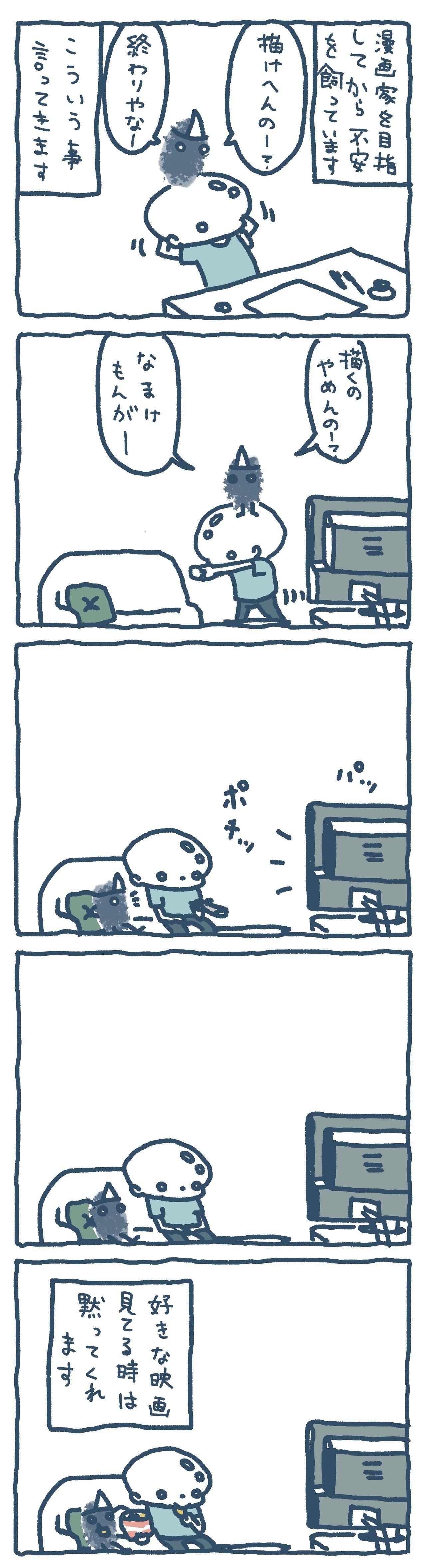 不安の飼い方3