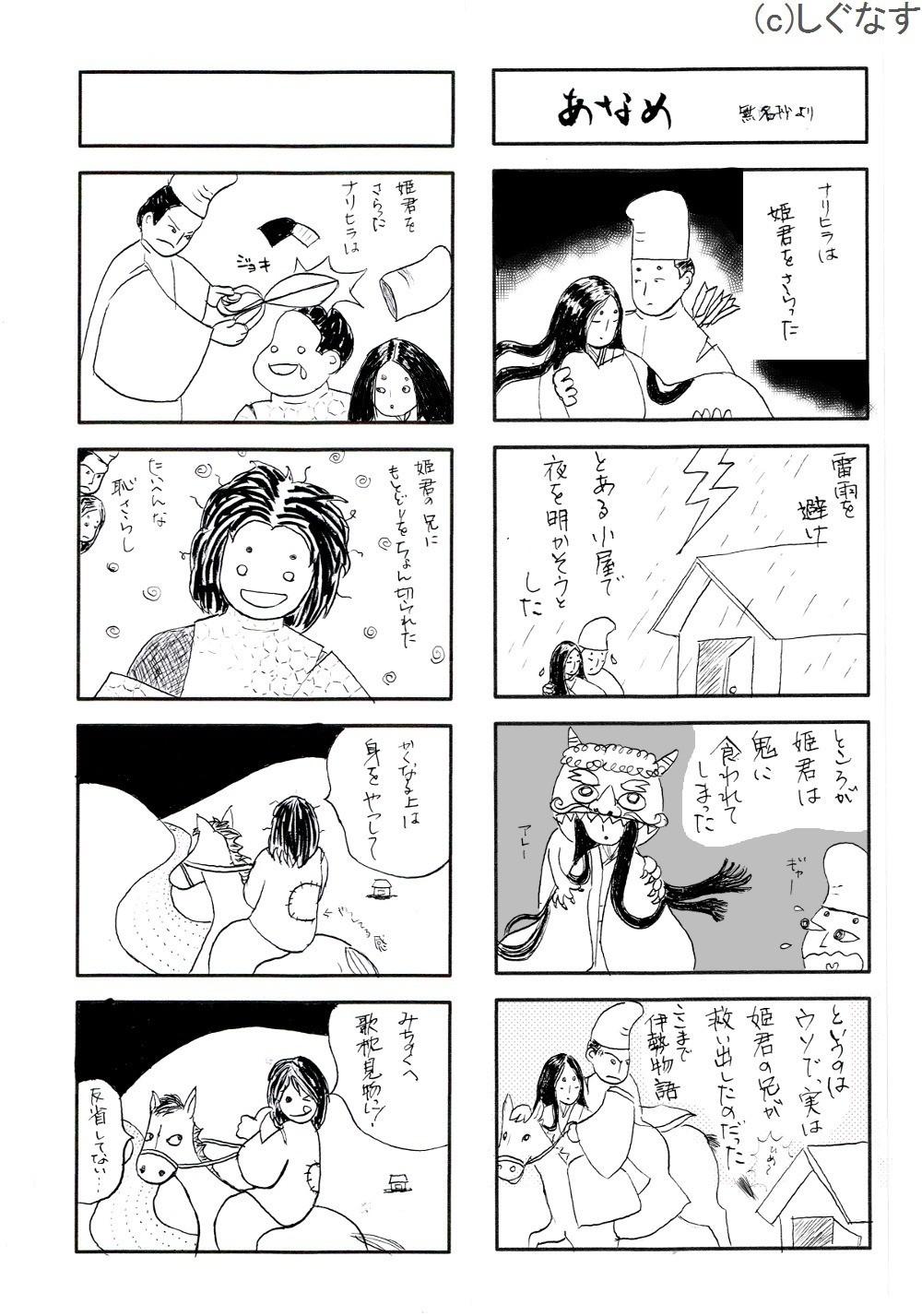 漫画aname1