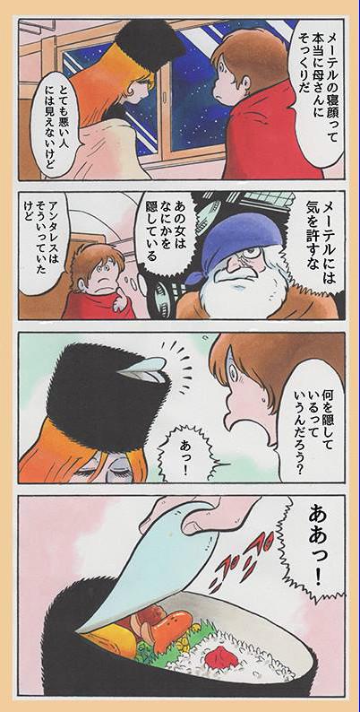 松本先生がメーテルのパロディーを花王にOKしていると聞いて、じゃあボクも!