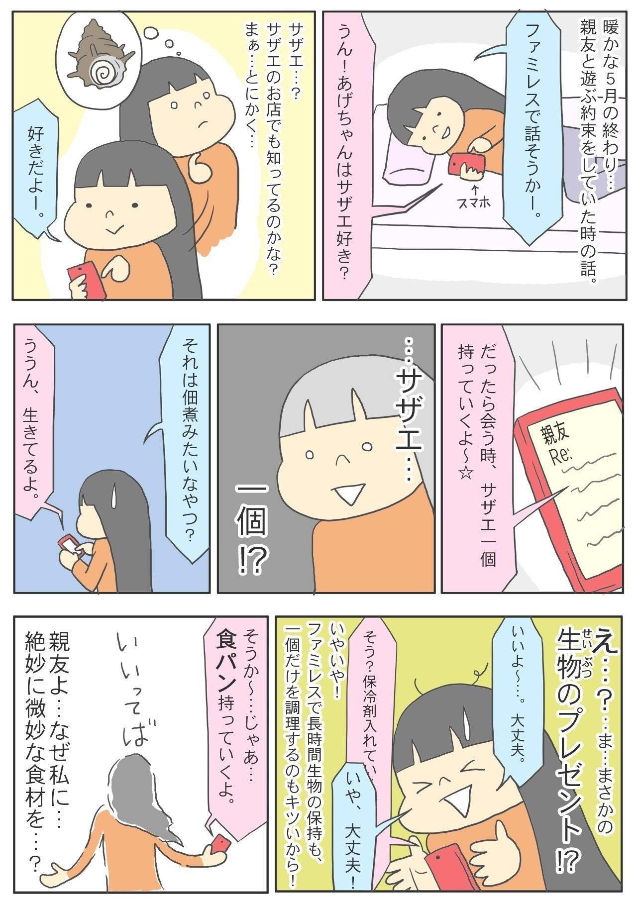 前回描いた親友の話→ https://note.mu/minaha_star/n/n5486df29ae3f