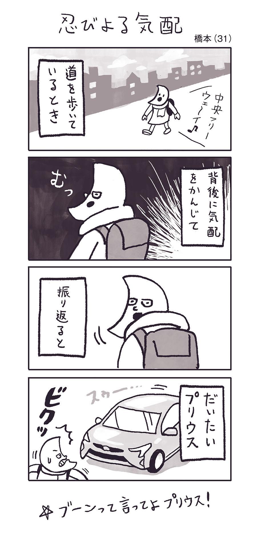 #マンガ #漫画 #4コマまんが #車