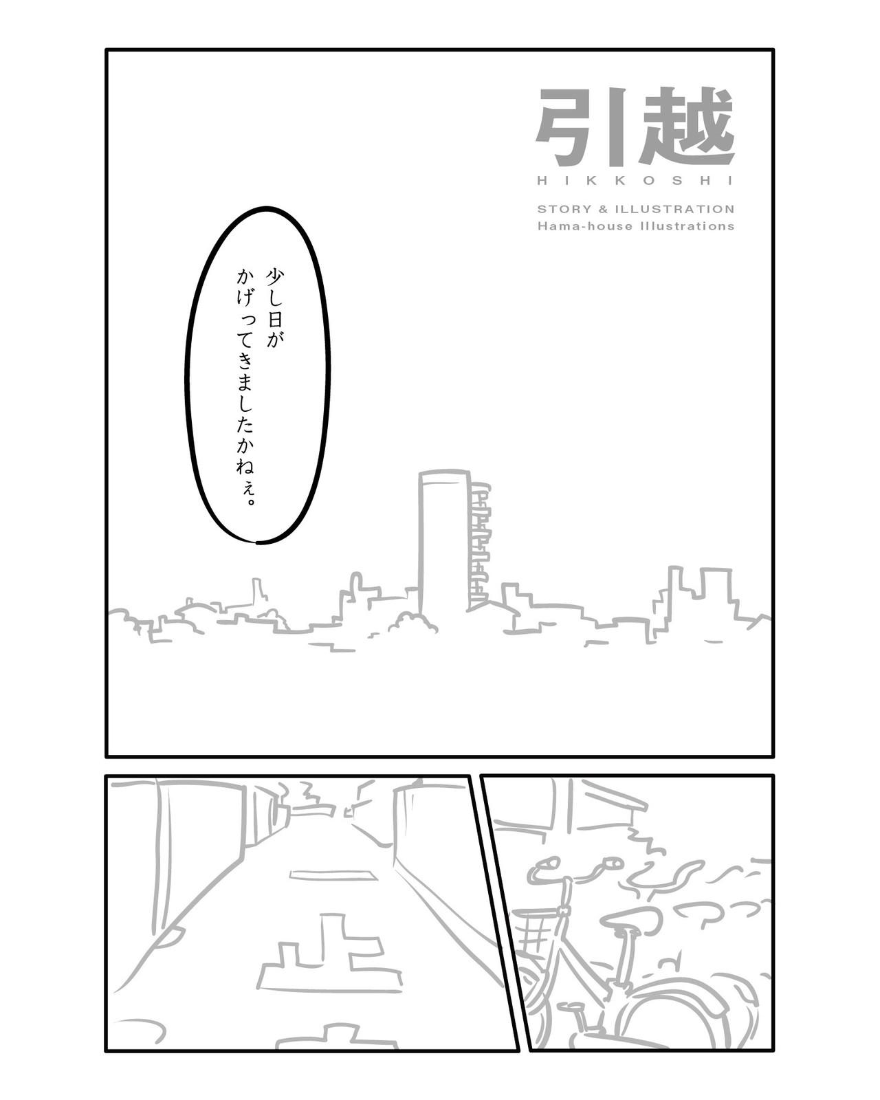 引越-01