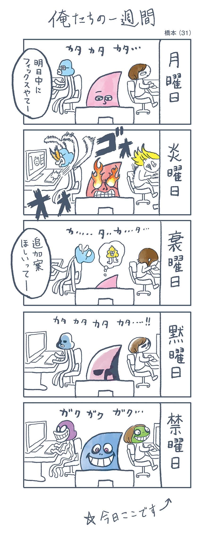 #まんが #漫画 #4コマ漫画 #5コマか #マンガで報道局