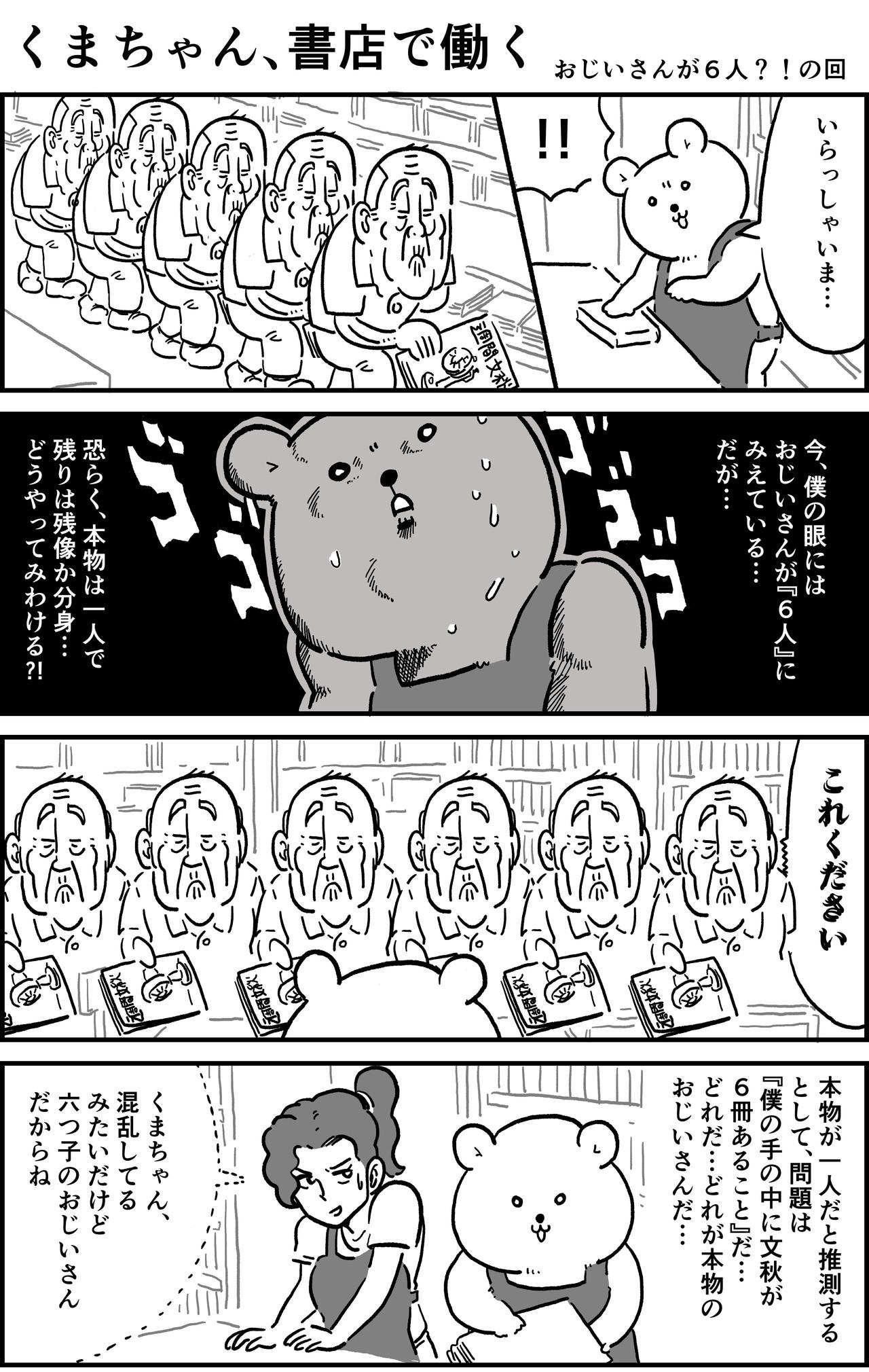 kuma_25_完成版
