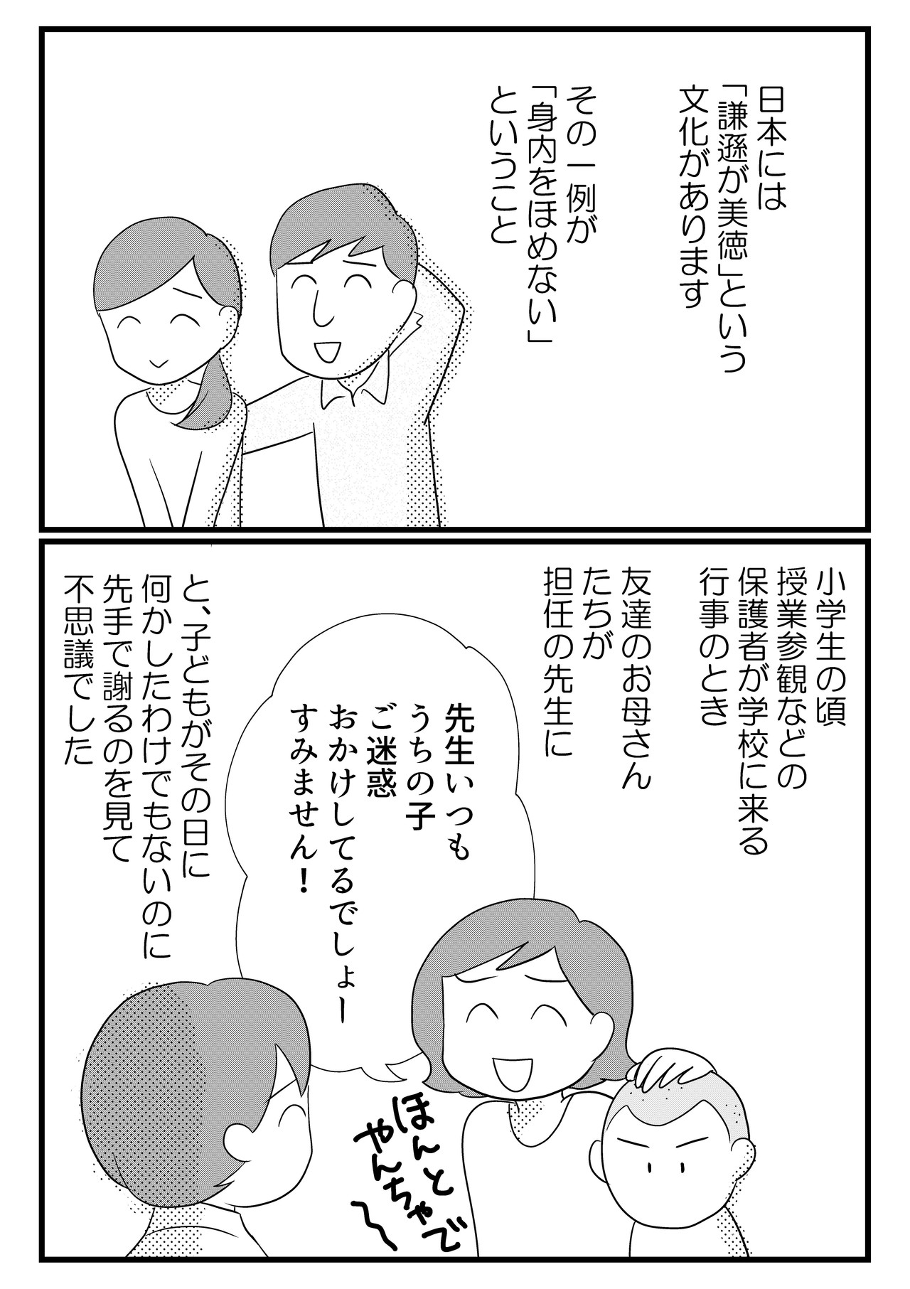 20170719_我が子をほめてくれた母-1