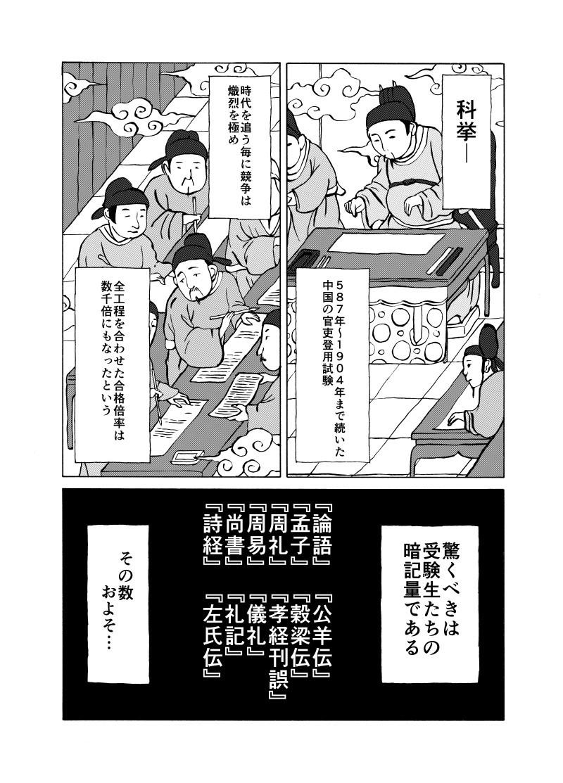 「儒林外奇譚」 2015年コミックビームに掲載