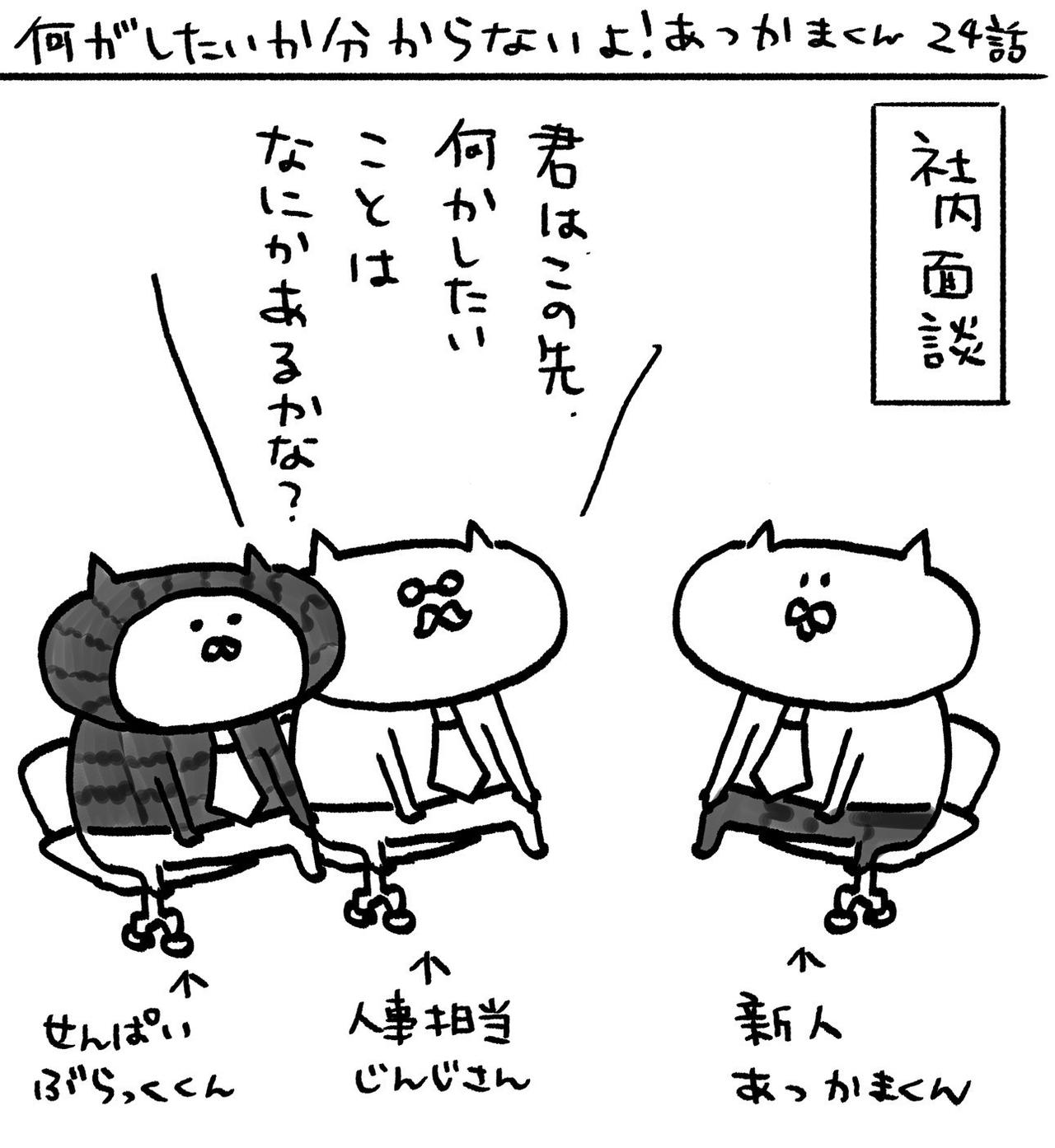 0024ダメリーマン1