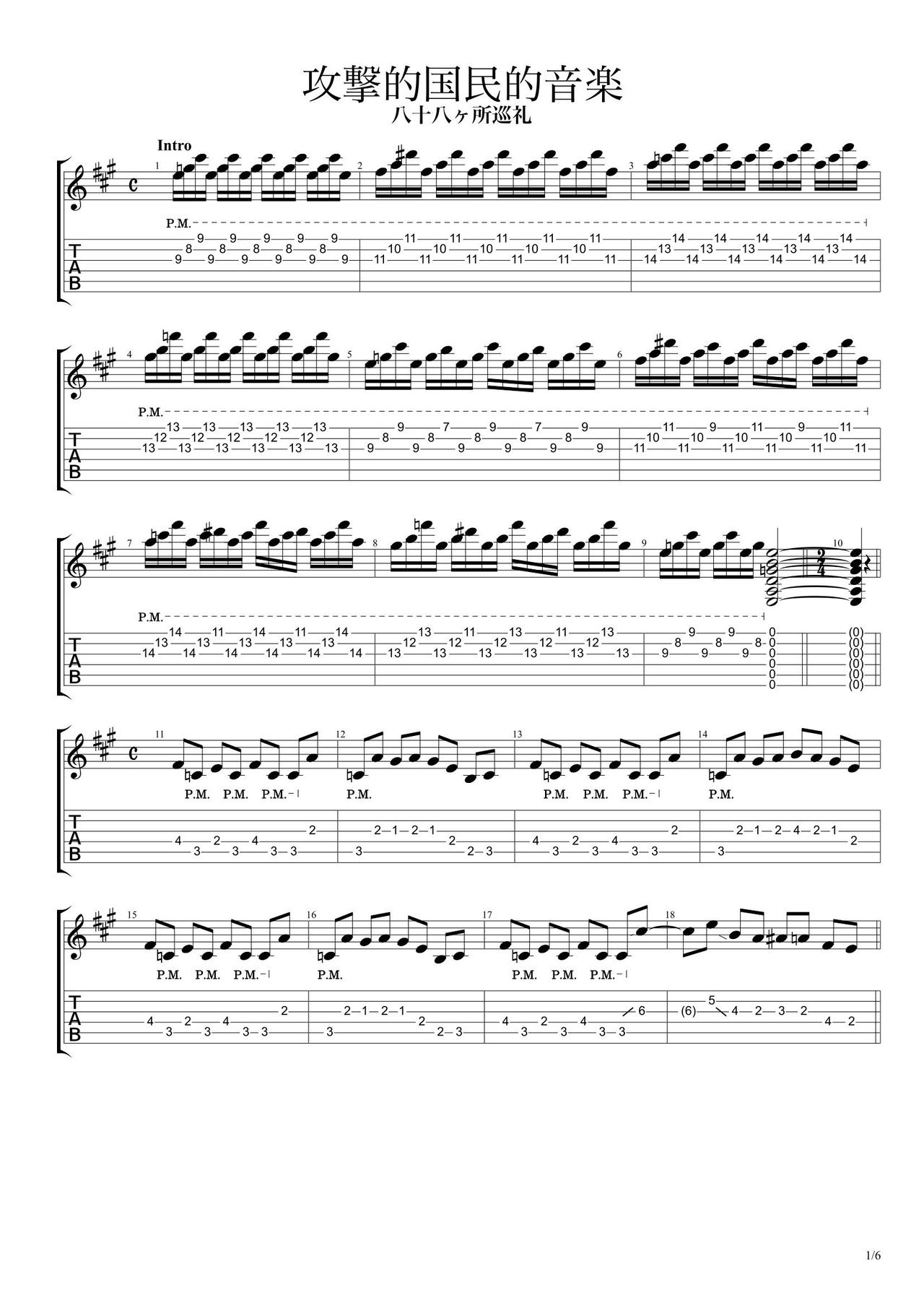 解説:Introアルペジオは全てダウンピッキングで、メインリフも全てダウンピッキングで弾いてます。ブリッジミュートでない実音部分はピッキングハーモニクスを鳴らしています。(動画参照)