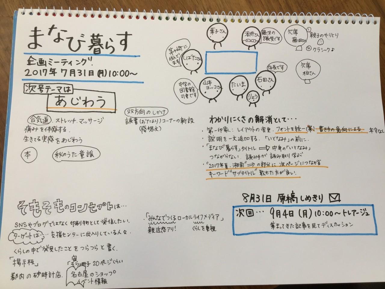 湘南で、ローカルとライフとメディアの話をしよう!