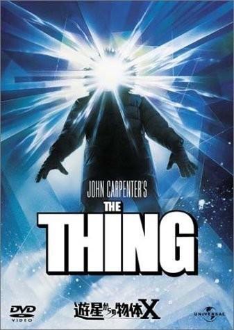 🐙逆噴射聡一郎先生の好きな映画をみんなで観て dhtls.net マストドンで実況するイベント、それが逆噴射映画祭!次回はジョン・カーペンター監督の「遊星からの物体X」で開催!夏なのでホラーだ! ⚠️今回はスケジュール調整が入り、12日ではなく19日土曜の21:00からになったので注意。ビデオプログラムはいつもの通り各自で調達してください。特にバージョンの指定はありません。参考までにAmazonプライムのアドレスはこちら→ https://www.amazon.co.jp/dp/B00G9TS684/