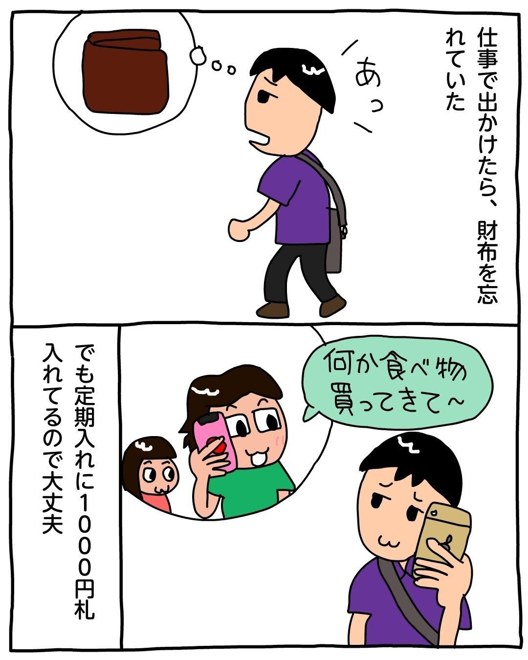仕事で出かけたら、財布を忘れていた。でも定期入れに1000円札入れてるので大丈夫