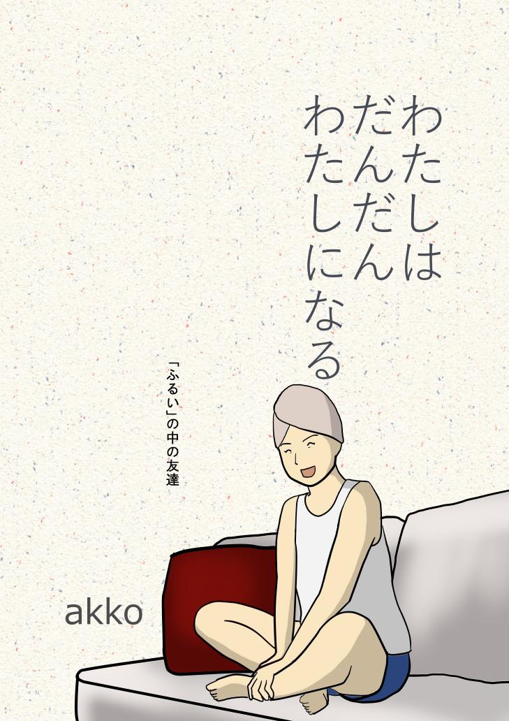 友達_001