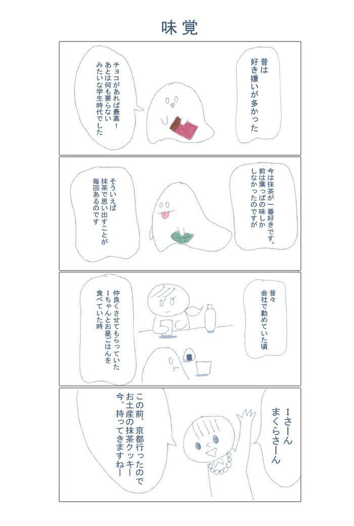 manga4_味覚1