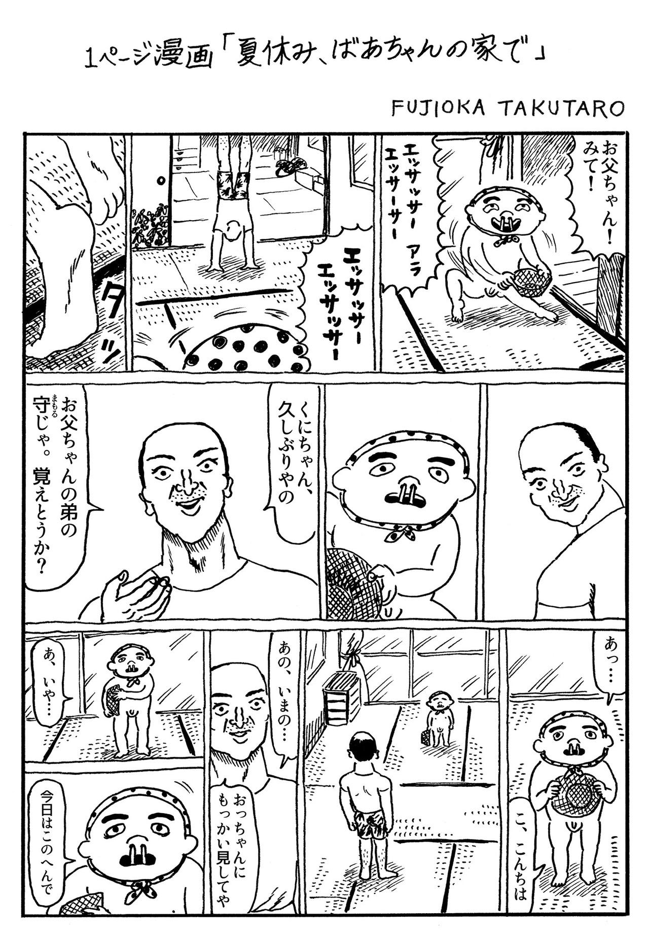 20170820_1ページ漫画_夏休み_ばあちゃんの家で__R