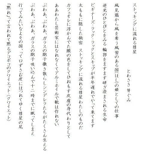 現代短歌新人賞
