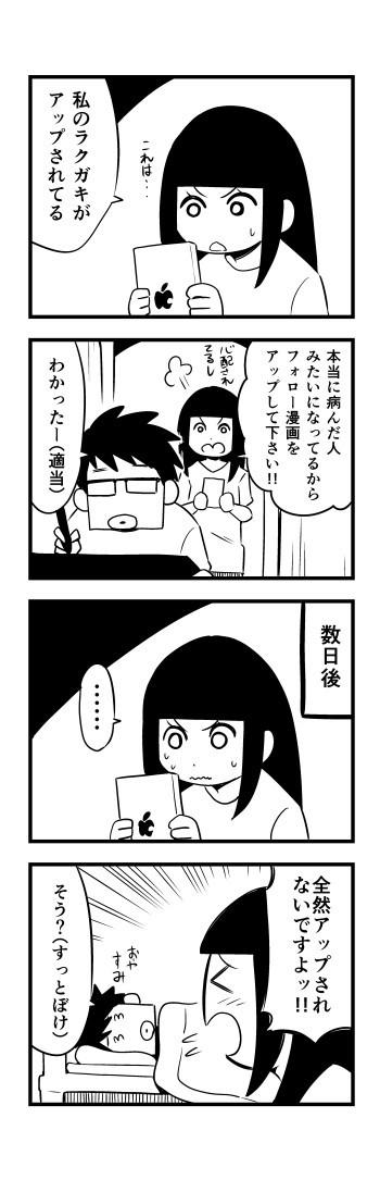 日記マンガ24