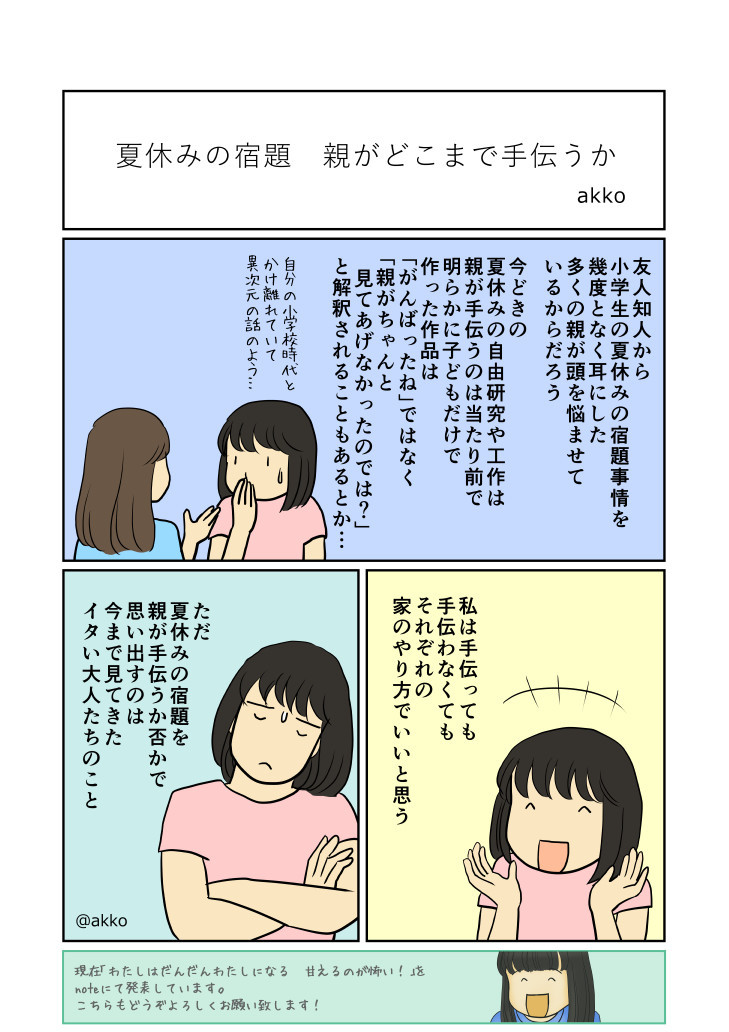 夏休みの宿題_親がどこまで手伝うか_001