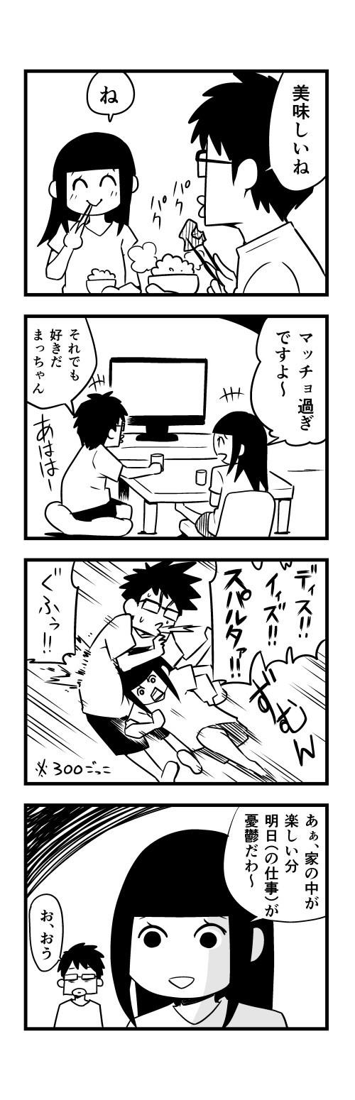 日記マンガ25