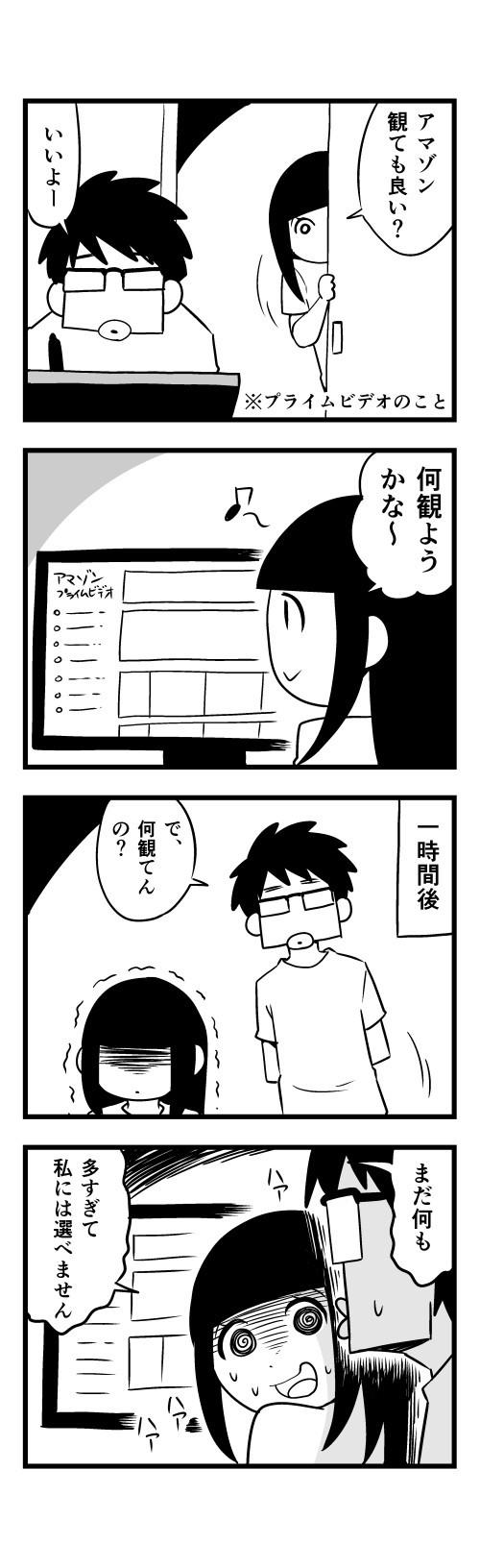 日記マンガ28