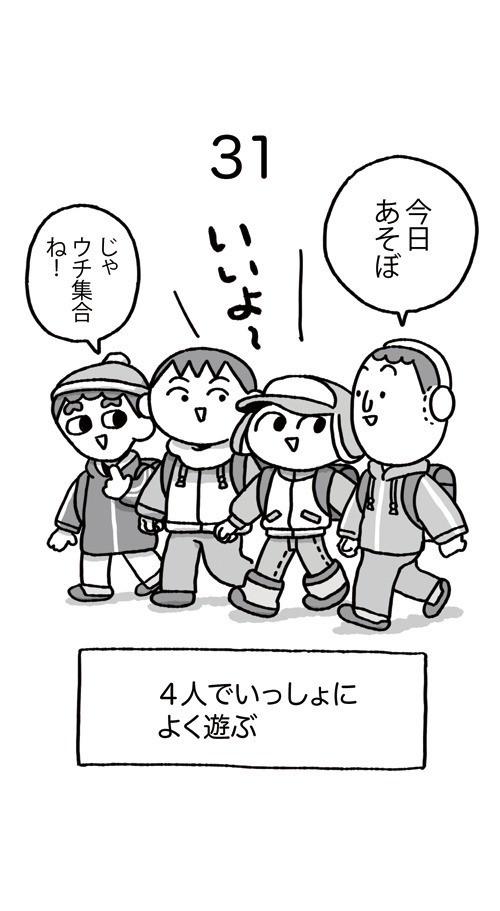 第1話はこちらから→http://goo.gl/jMv7GD