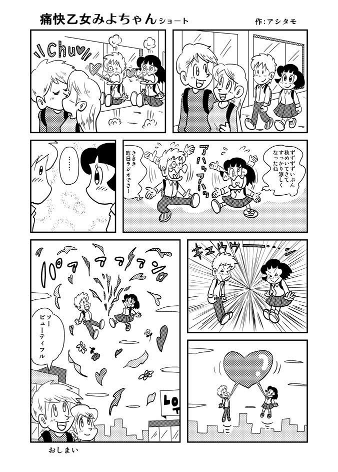 みよちゃんショート130-13ぱ