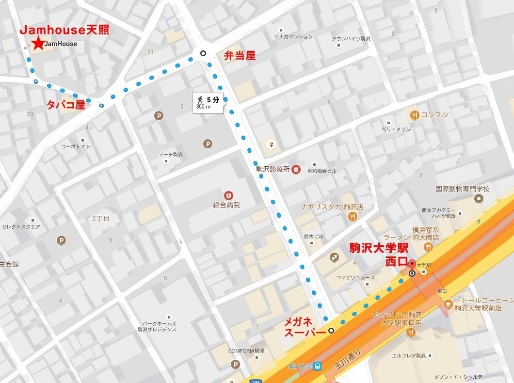 駒沢大学駅の西口から、Jamhouse天照まで、徒歩5分です。