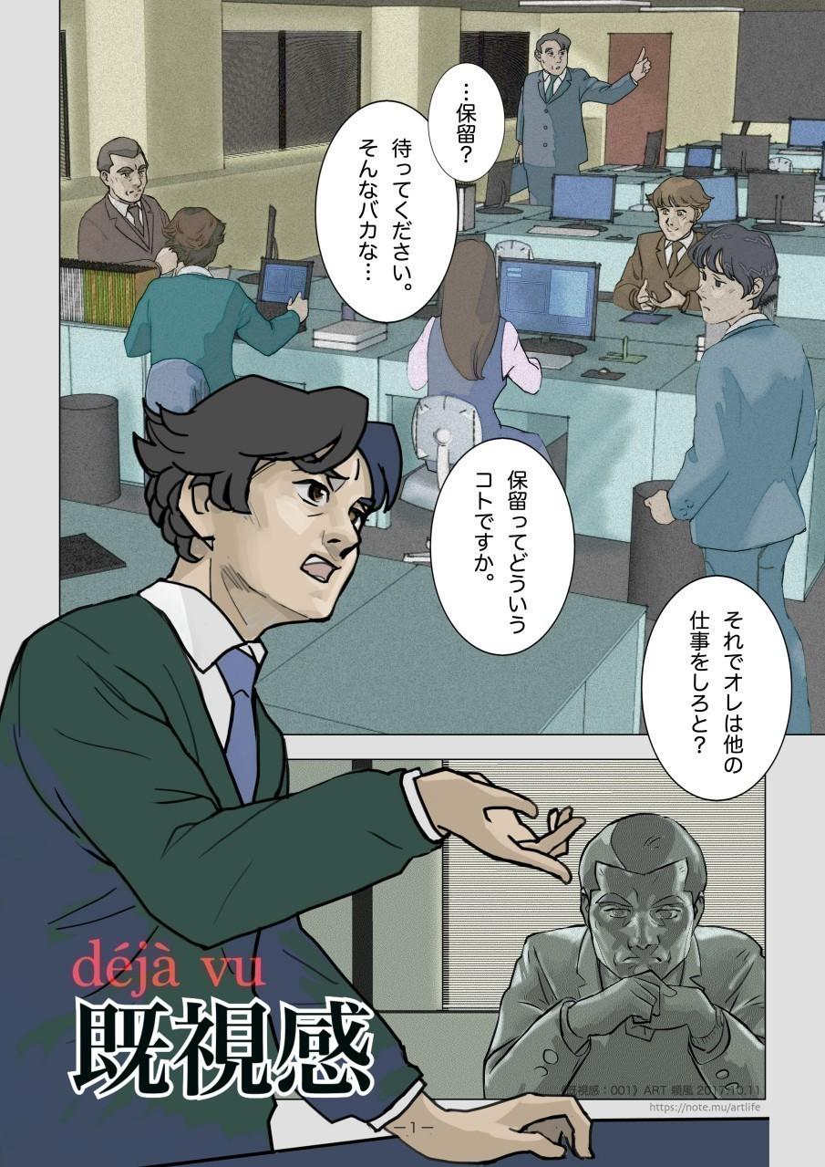 バランスexA:既視感【追記型漫画】