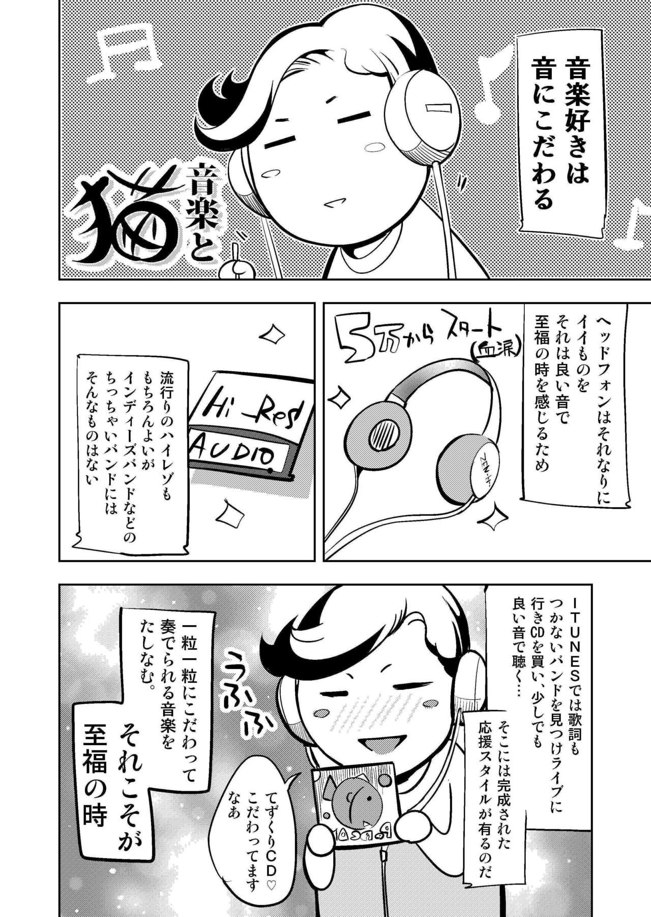 音楽と猫2