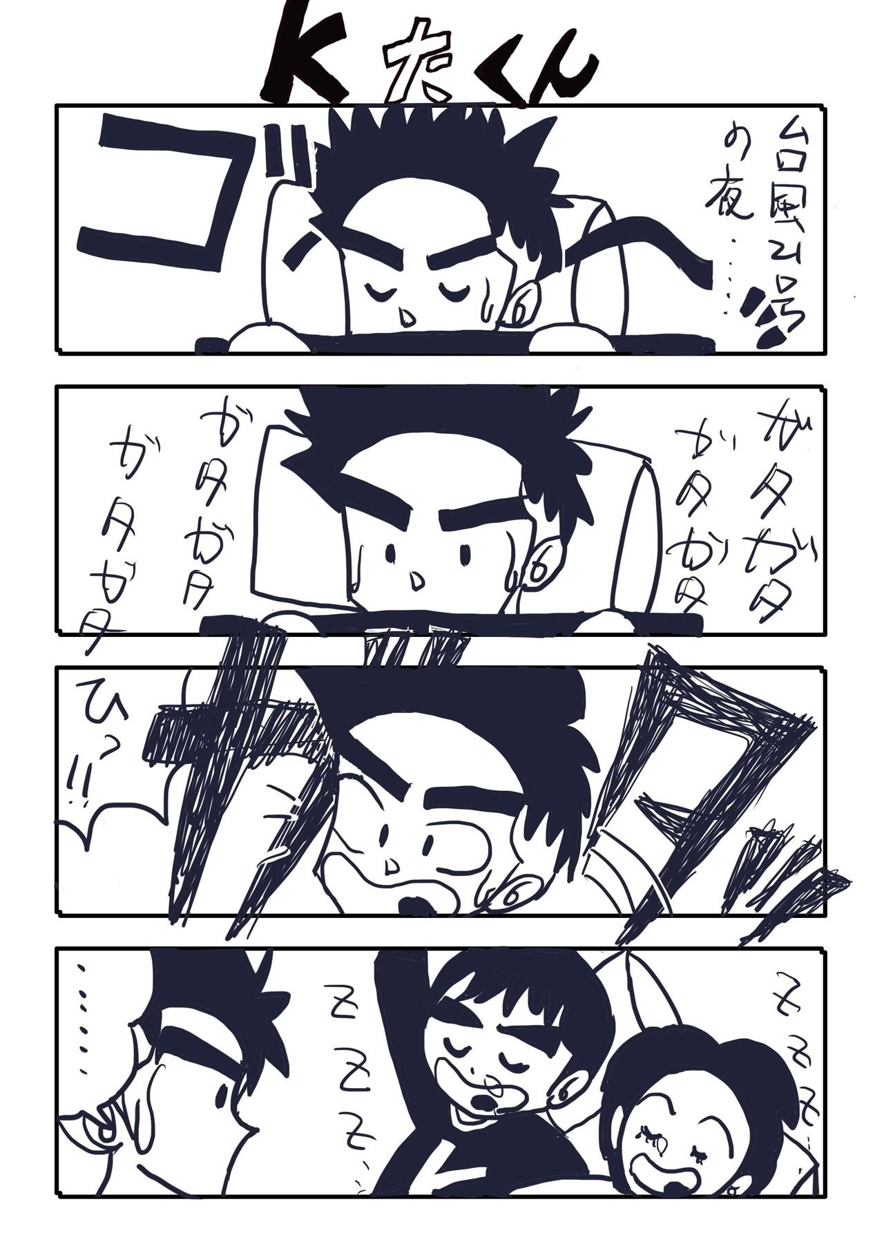 kたくんNo.26