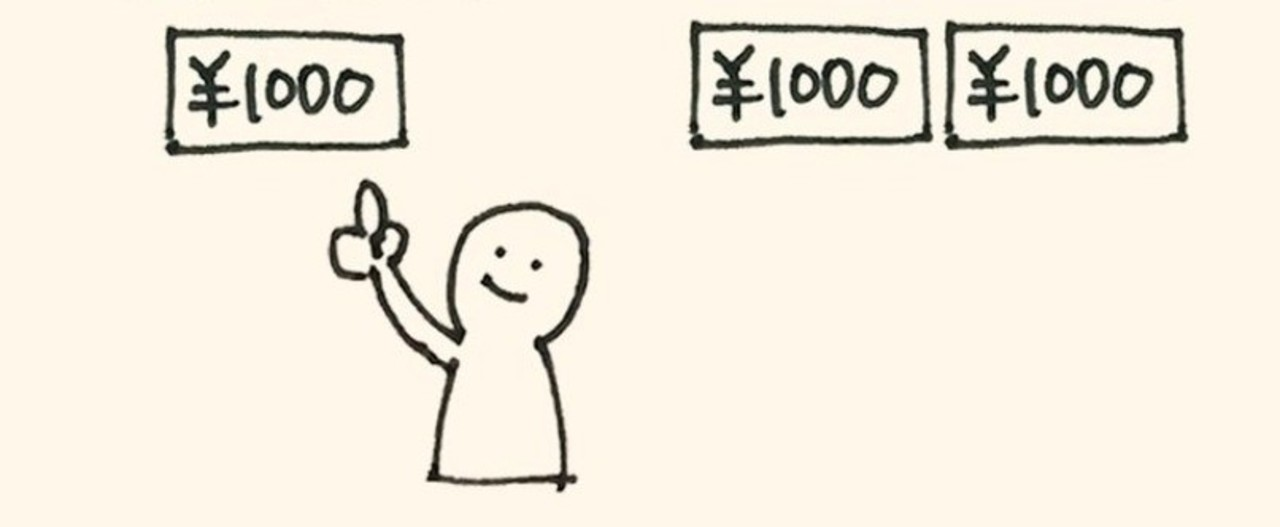 「目先の利益に引っ張られる」のお話