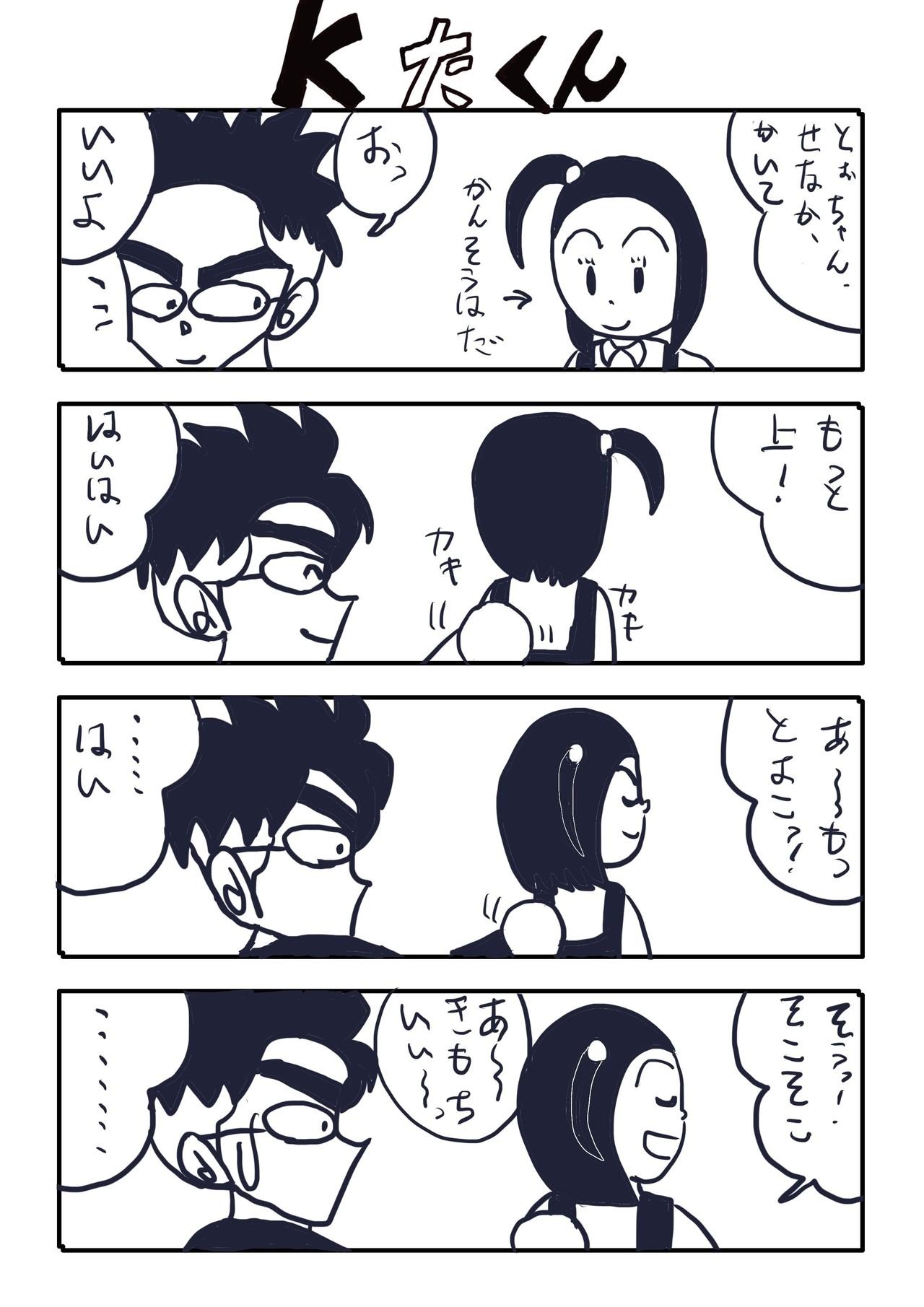 kたくんNo.28