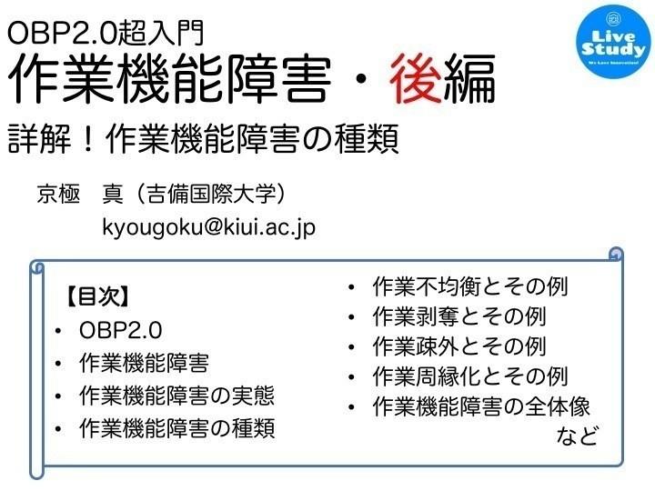作業機能障害・前編はこちらからどうぞ→ https://note.mu/kyougoku/n/n3ec45898f0fc
