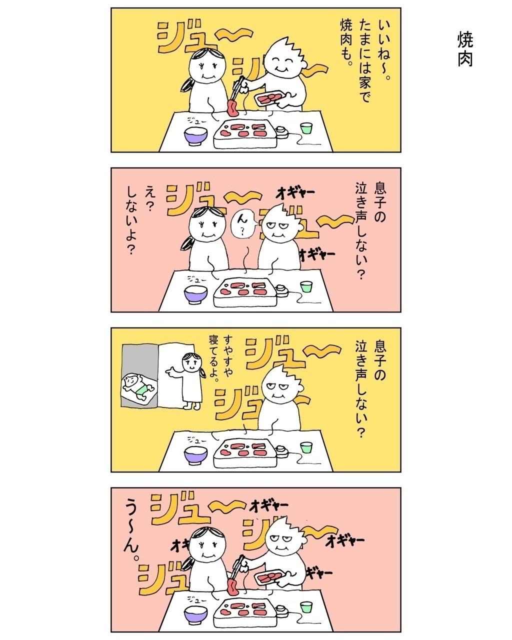 焼肉オムツ王note