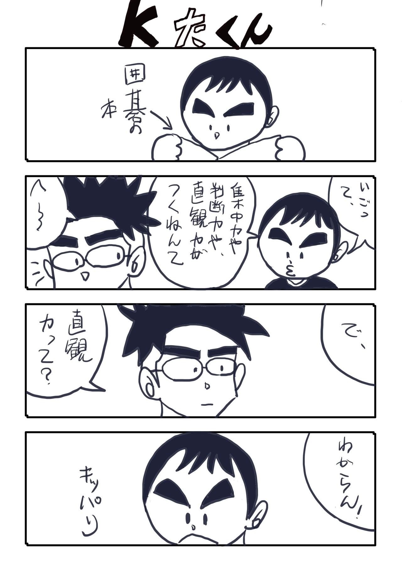 kたくんNo.30