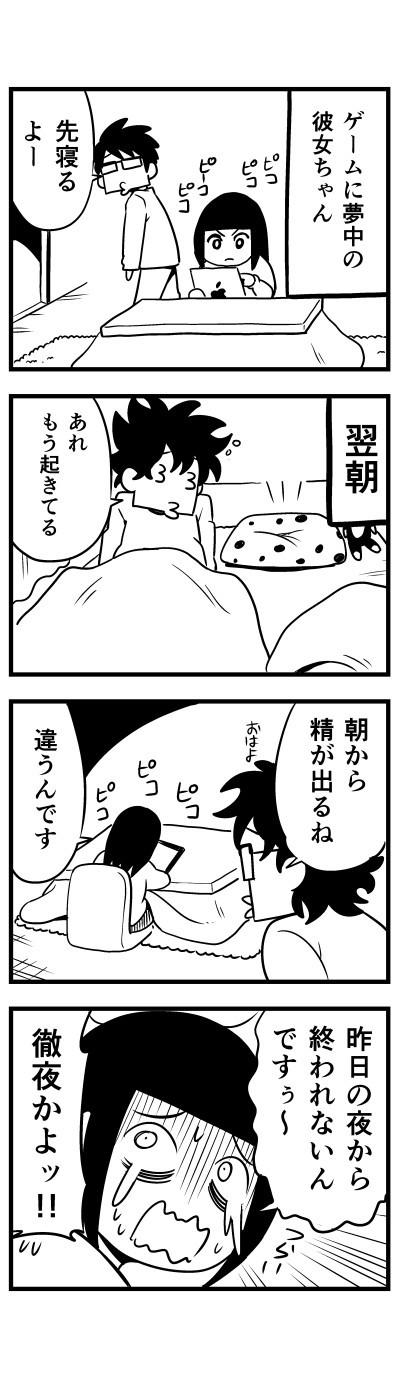 日記マンガ36