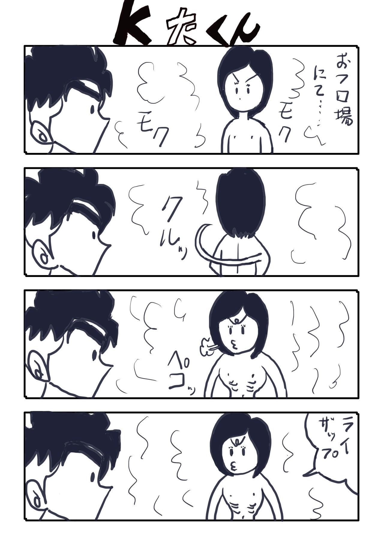 kたくんNo.31
