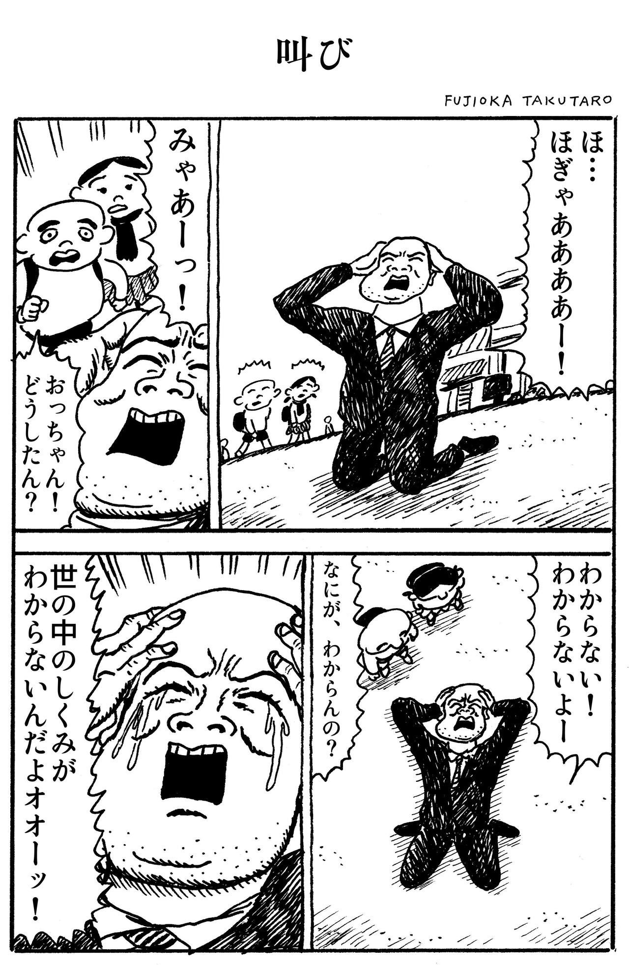 20171203_1ページ漫画_叫び_