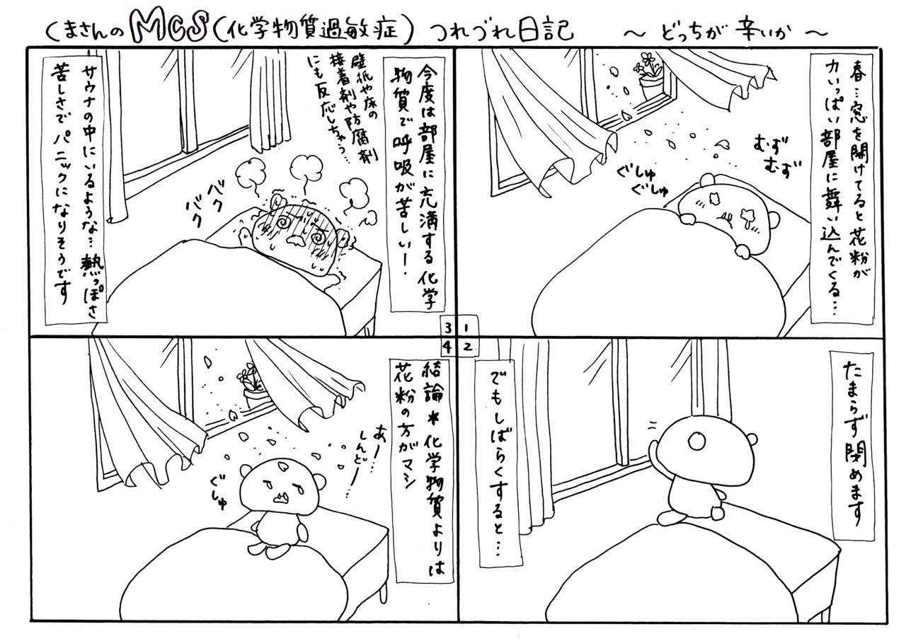 mcs(化学物質過敏症)という病気について知って頂きたくて書いた漫画です(❁´ω`❁) twitterもやってます(@cfs_yurayurari)  #mcs #化学物質過敏症 #cfs #慢性疲労症候群 #マンガ #漫画 #エッセイ #闘病 #病気 #障害 #コミックエッセイ #エッセイマンガ  #拡散希望