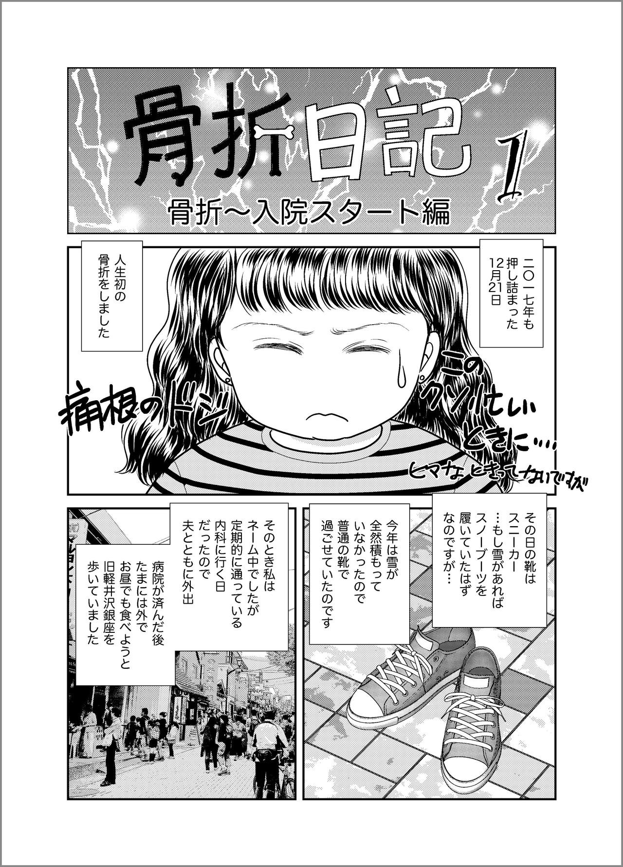 『骨折日記』はeBookJapan様にてご購入いただけます。こちらは試し読みとなります。