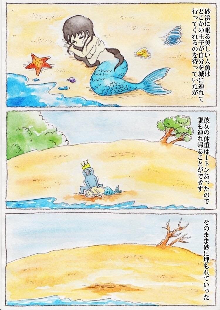 人魚姫kllinikanote