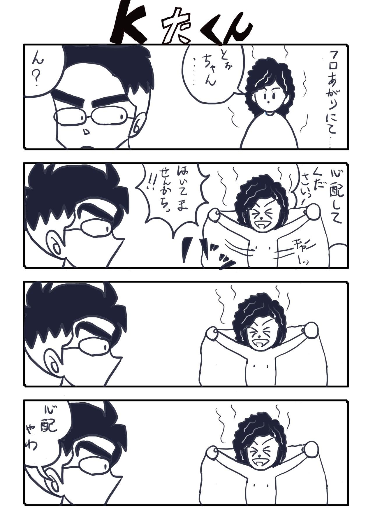 kたくんNo.36