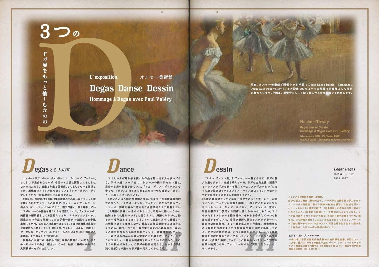 ドガ展をもっと愉しむための3つのD|aya kuroki|note