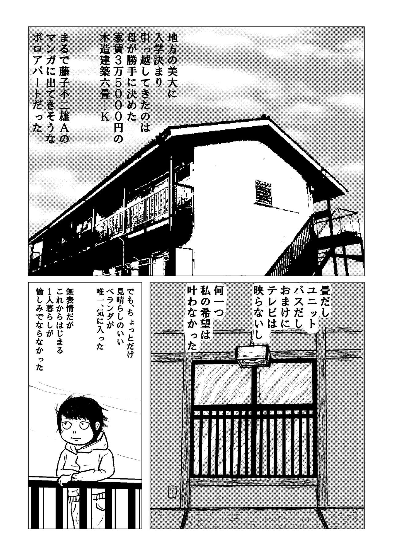 作:ETSU  原作:小説「新生活は嵐の予感」ETSU