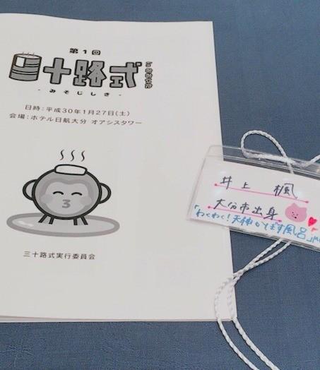 第1回三十路式 Inおおいたかえちゃんnote