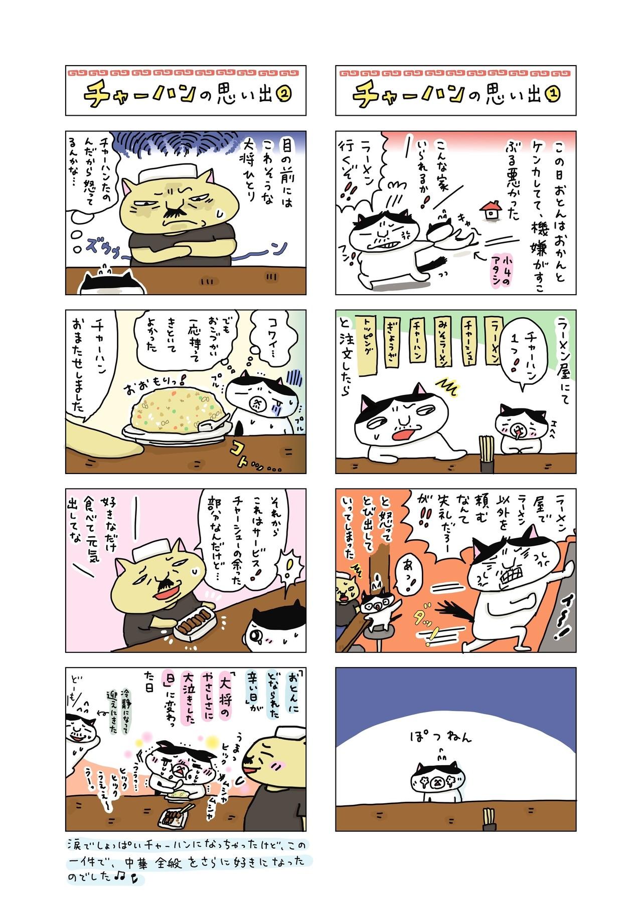 悲しい気持ちの時、いつも救ってくれたのは、人の優しさと、おいしい食べ物でした(*^^*)  アタシも、誰かが悲しんでいる時、そっとおいしい食べ物を差し入れできるような、親切な人になりたいです❋