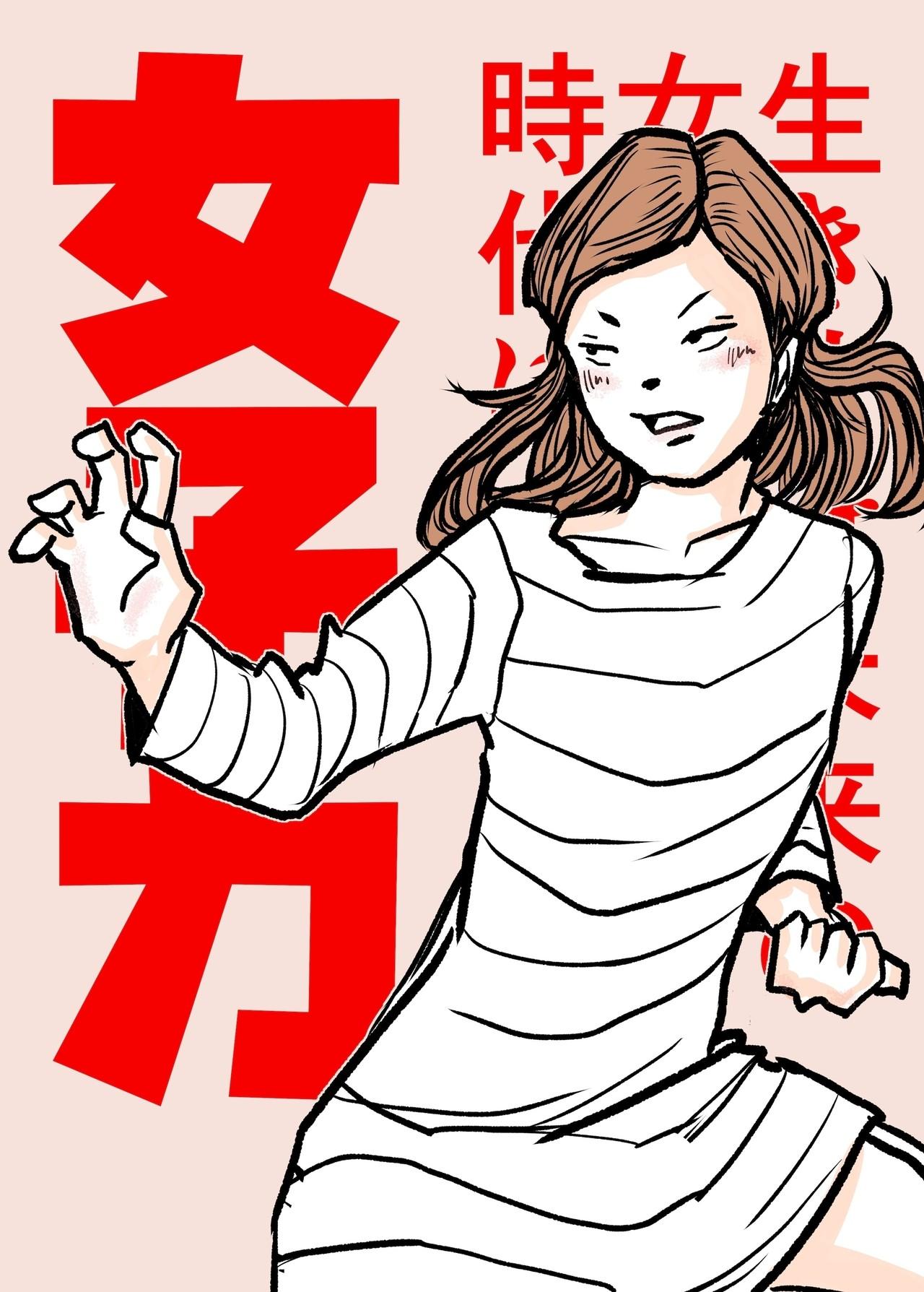 皆様ご存知ですか?こういう女子力もあります。 漫画はこちら→https://note.mu/tiwawa55/n/n1e25b5f170d5