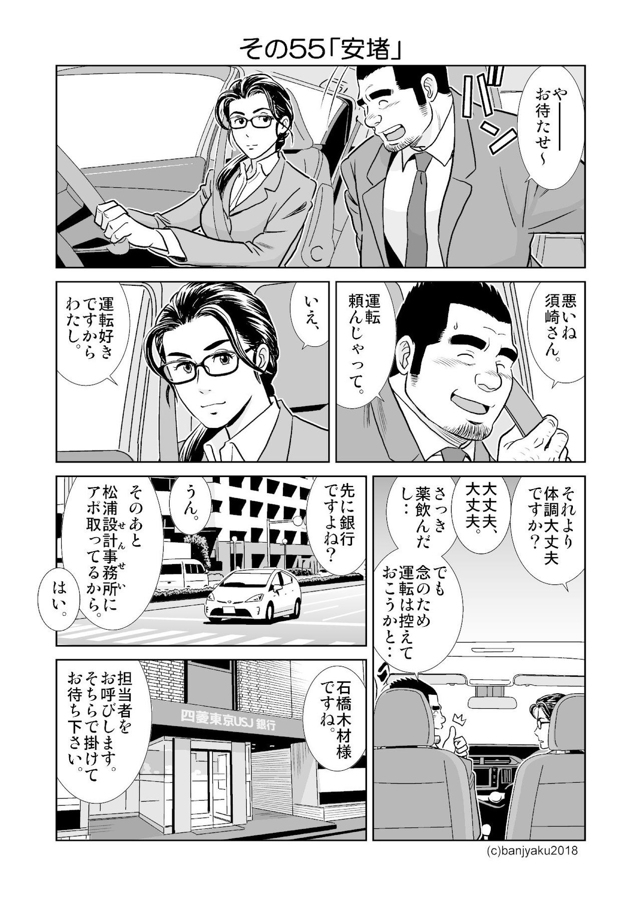 うなばらバタフライ60029