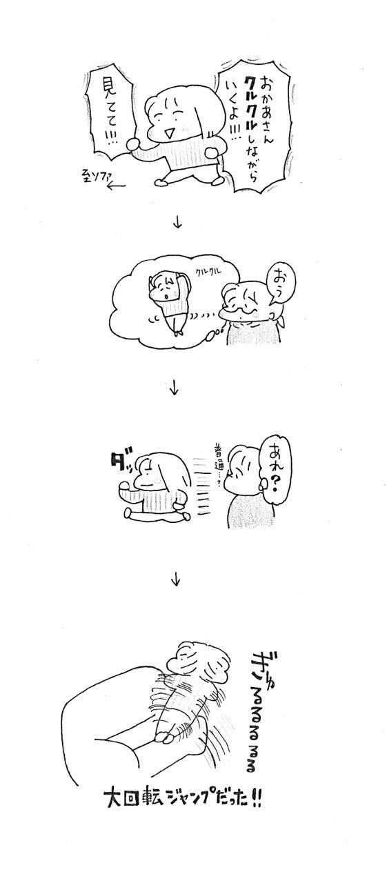 #三女 #三姉妹 #ママ #お母さん #四コマ #漫画 #育児漫画 #育児絵日記 #マンガ #小1 #小学生 #女の子 #子育て日記 #絵日記 #イラスト #illustration #カワイイ #オリンピック ブログ☞三姉妹とウフフの日々 yupiwapi.net