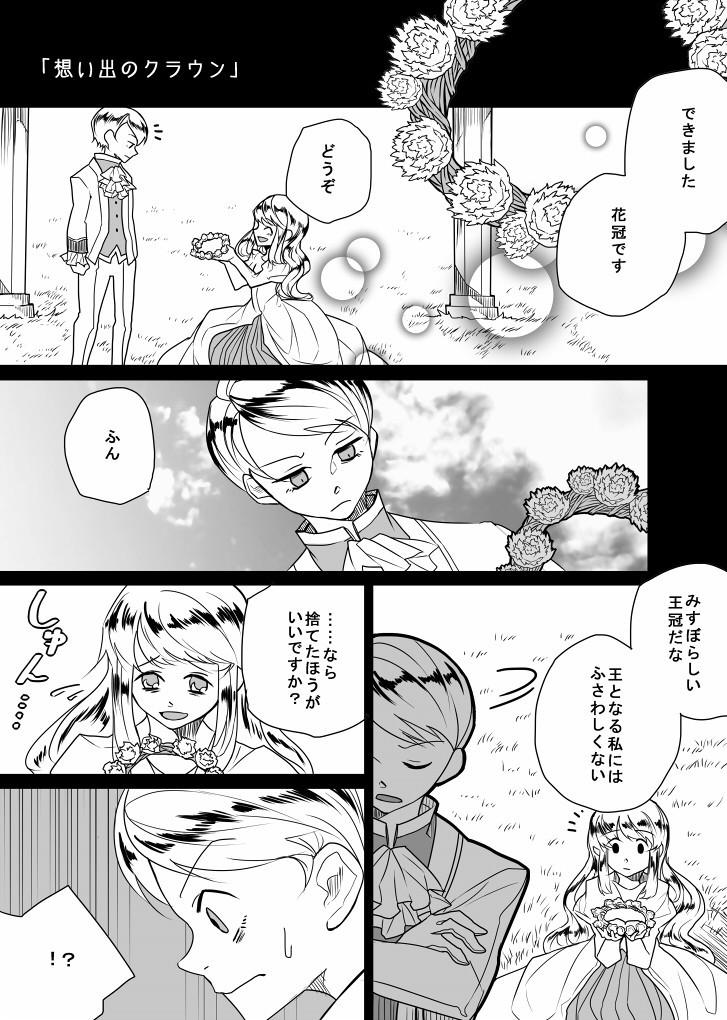 漫画。病弱なお姫さまと未来の王さま