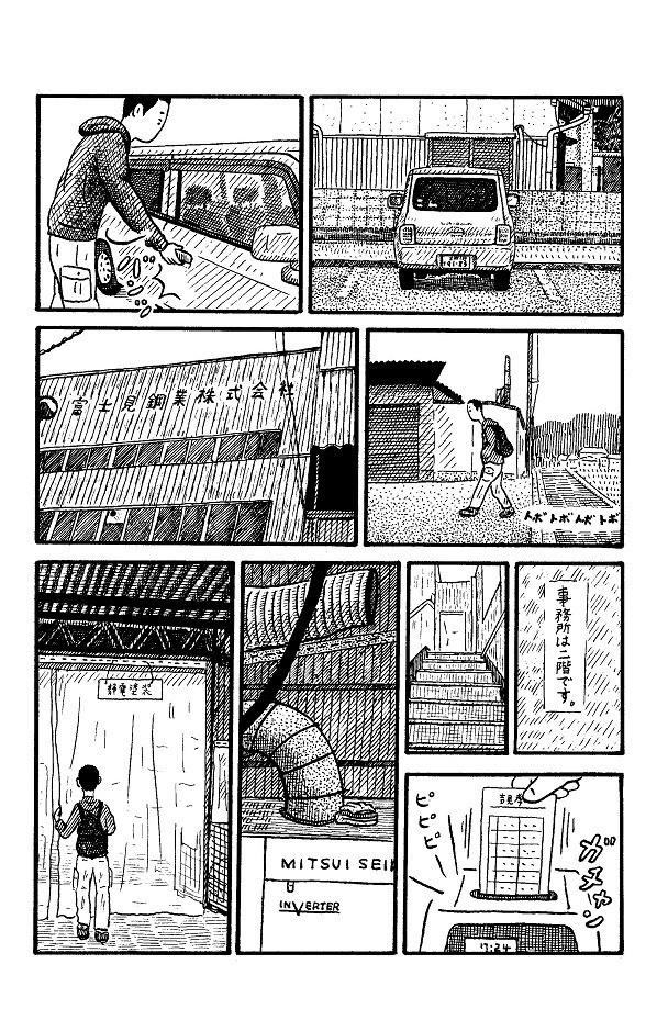 「がんばれチャグ!!」 三好吾一 2014年9月発行、漫画雑誌「山坂」第七号掲載作品。